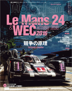 Motor Fan illustrated特別編集 ル・マン/WECのテクノロジー 2016-電子書籍