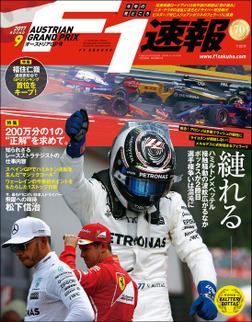 F1速報 2017 Rd09 オーストリアGP号-電子書籍