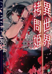 【20%OFF】異世界拷問姫【1~8巻セット】