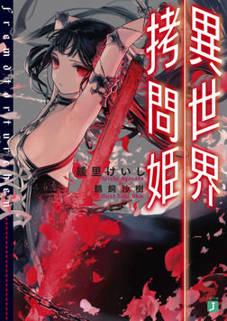 【20%OFF】異世界拷問姫【1~8巻セット】-電子書籍