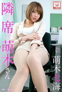 隣の席の萌木さん 萌木七海※直筆サインコメント付き-電子書籍