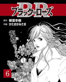 ブラック・ローズ6-電子書籍