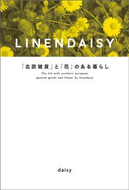 LINENDAISY 「北欧雑貨」と「花」のある暮らし-電子書籍