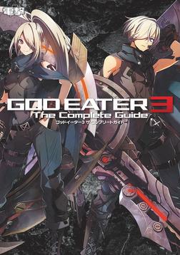 ゴッドイーター3 ザ・コンプリートガイド-電子書籍