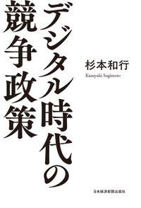 デジタル時代の競争政策(日本経済新聞出版社)