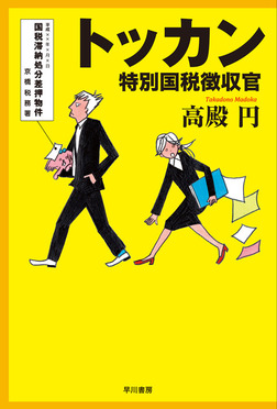 トッカン 特別国税徴収官-電子書籍