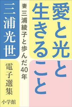三浦光世 電子選集 愛と光と生きること ~妻・三浦綾子と歩んだ40年~-電子書籍