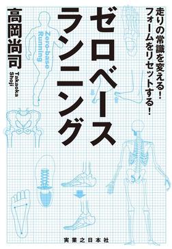 ゼロベースランニング-電子書籍