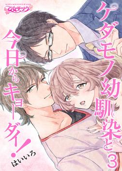ケダモノ幼馴染と今日からキョーダイ!(3)-電子書籍