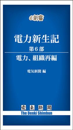 電力新生記 第6部 電力、組織再編-電子書籍