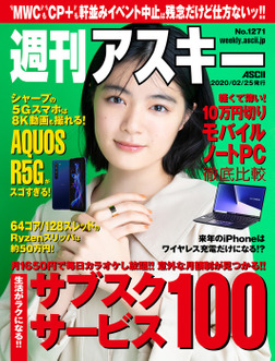 週刊アスキーNo.1271(2020年2月25日発行)-電子書籍