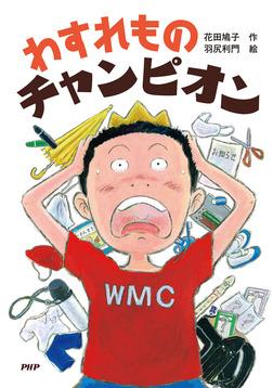 わすれものチャンピオン-電子書籍