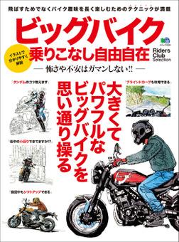 ビッグバイク乗りこなし自由自在-電子書籍