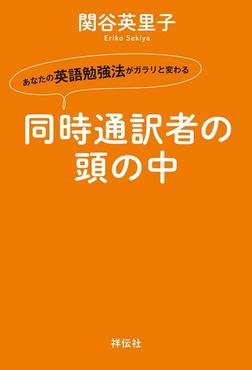 同時通訳者の頭の中-電子書籍