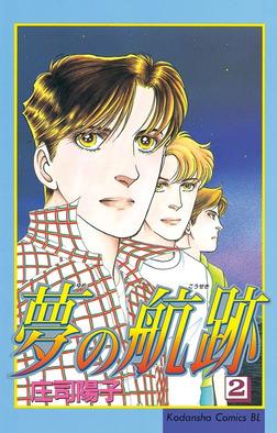 夢の航跡(2)-電子書籍