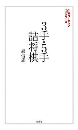 将棋パワーアップシリーズ 3手・5手詰将棋-電子書籍