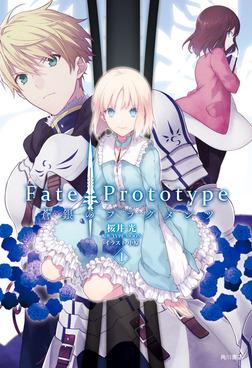 Fate/Prototype 蒼銀のフラグメンツ 1-電子書籍