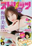 週刊ビッグコミックスピリッツ 2020年21号(2020年4月20日発売)