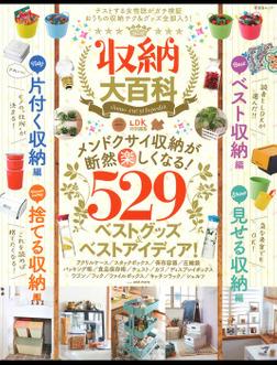 晋遊舎ムック 収納大百科-電子書籍