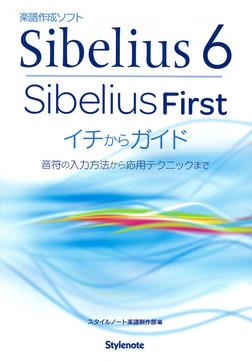 Sibelius 6・SibeliusFirstイチからガイド : 音符の入力方法から応用テクニックまで : 楽譜作成ソフト-電子書籍