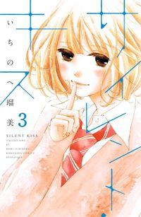 サイレント・キス 分冊版(3)