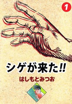 シゲが来た!! 1巻-電子書籍