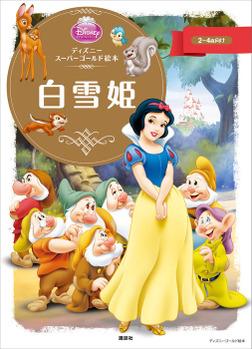 ディズニースーパーゴールド絵本 白雪姫-電子書籍