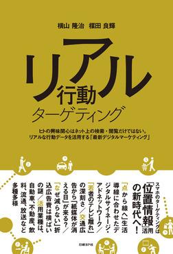 リアル行動ターゲティング-電子書籍