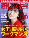 週刊アスキーNo.1319(2021年1月26日発行)