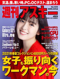週刊アスキーNo.1319(2021年1月26日発行)-電子書籍