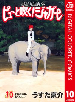ピューと吹く!ジャガー カラー版 10-電子書籍
