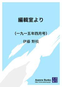 編輯室より (一九一五年四月号)