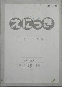 TALKEN絵日記178冊目