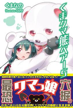 くま クマ 熊 ベアー 5【電子版特典付】-電子書籍