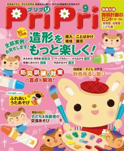 PriPri プリプリ 2015年9月号-電子書籍