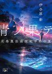 青ノ果テ―花巻農芸高校地学部の夏―(新潮文庫)