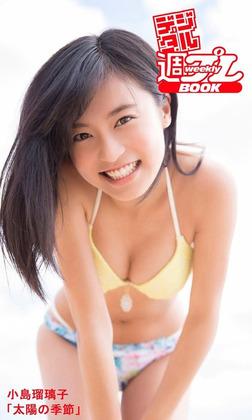 <デジタル週プレBOOK> 小島瑠璃子「太陽の季節」-電子書籍