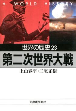 世界の歴史〈23〉第二次世界大戦-電子書籍