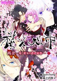 桜×心中 再炎-鬼と遊女の悲恋絵巻-04
