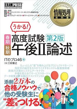 情報処理教科書 高度試験午後Ⅱ論述 春期・秋期 第2版-電子書籍