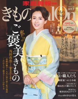 きものSalon 2018-19秋冬号-電子書籍