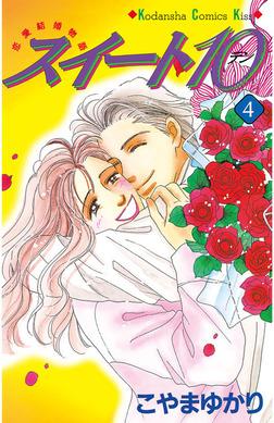 スイート10(テン)(4)-電子書籍