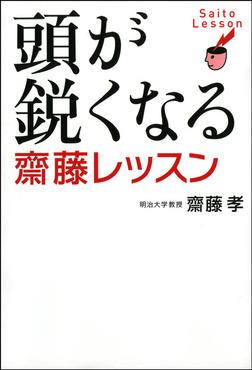 頭が鋭くなる齋藤レッスン-電子書籍