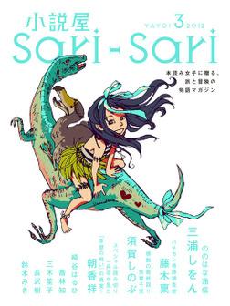 小説屋sari-sari 2012年3月号-電子書籍