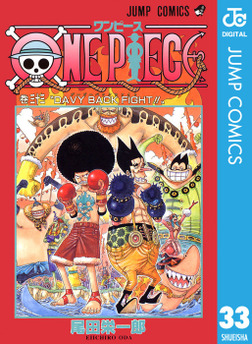 ONE PIECE モノクロ版 33-電子書籍