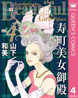寿町美女御殿 4-電子書籍