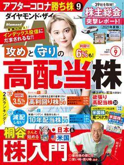 ダイヤモンドZAi 21年9月号-電子書籍
