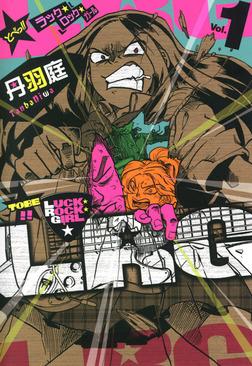 とべっ!! LUCK★ROCK★GIRL Vol.1-電子書籍