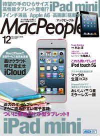 MacPeople 2012年12月号 特別版