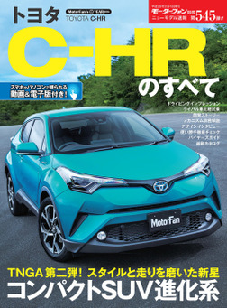 ニューモデル速報 第545弾 トヨタC-HRのすべて-電子書籍